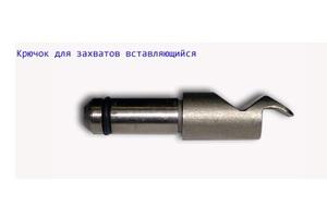 Крючок вставляющийся (комплект 16 шт.)